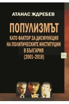 Populism as a Dysfunction Factor of Political Institutions in Bulgaria (2001–2018)