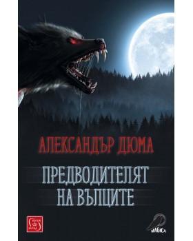 Предводителят на вълците