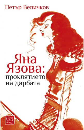 Yana Yazova: The Curse of the Gift