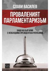 Bulgaria: The Failed Parliamentarism