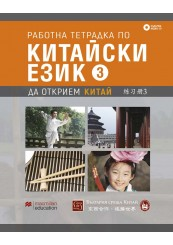 Discover China Level 3 Workbook and Audio CD Pack