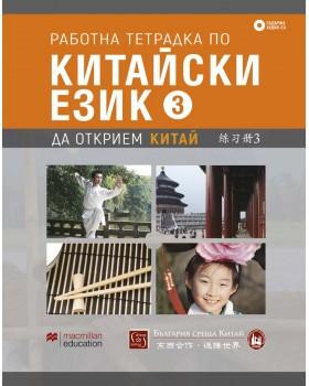 Работна тетрадка по китайски език. Трета част + CD