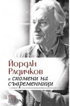 Jordan Radichkov in memories of contemporaries