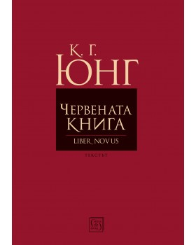 Червената книга (Liber Novus)