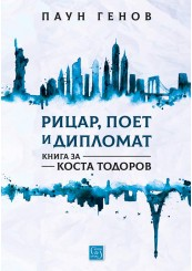 Knight, poet and diplomat. A book about Kosta Todorov