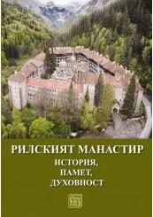 Рилският манастир. История, памет, духовност