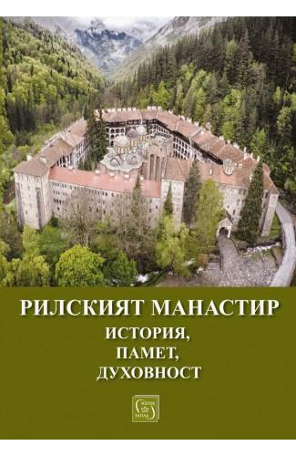The Rila Monastery. History, memory, spirituality.