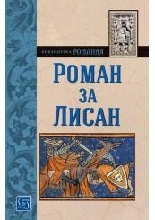 A Novel About Lisan