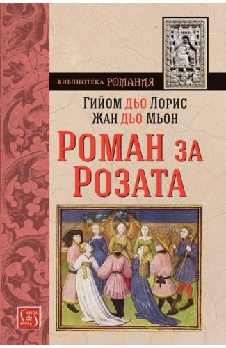 Роман за Розата