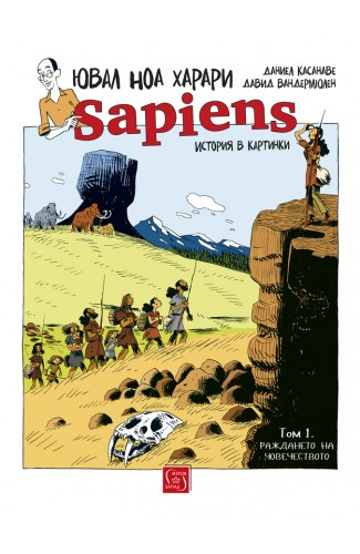 Sapiens: история в картинки. Том 1. Раждането на човечеството