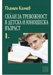Скали за тревожност в детска и юношеска възраст 1