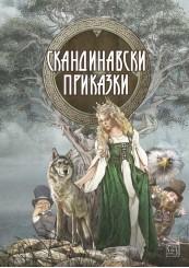 Скандинавски приказки