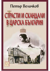 Passions and Scandals in the Kingdom of Bulgaria