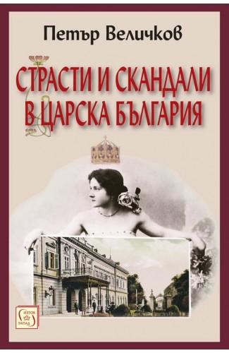 Страсти и скандали в Царска България (ново издание)