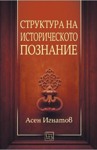 Структура на историческото познание