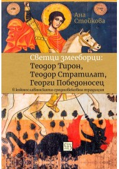 Dragon-Slayer Saints: Theodore Tiron, Theodore Stratelates and George the Victory-Bearer. South Slavic Medieval Tradition