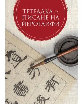 Тетрадка за писане на йероглифи (Второ издание)