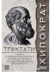 Трактати (Хипократ)
