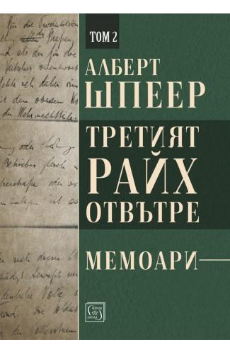 Inside the Third Reich. Volume 2