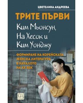 Трите първи – Ким Мьонсун, На Хесок и Ким Уонджу