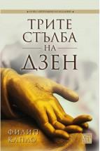 Трите стълба на дзен (ново непроменено издание)