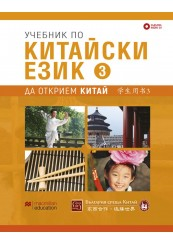 Chinese language textbook. Third part + CD