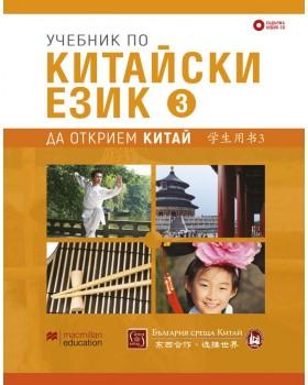 Учебник по китайски език. Трета част + CD