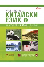 Chinese language textbook. Second part + CD