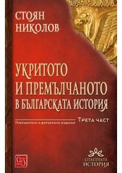Укритото и премълчаното в българската история. Част III (преработено и допълнено издание)