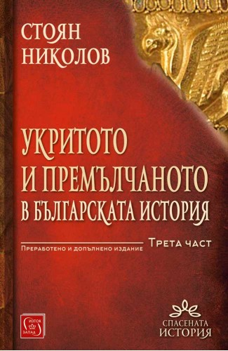 The Hidden and Censored Bulgarian History. Part III (revised edition)