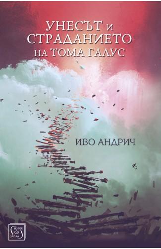 Унесът и страданието на Тома Галус