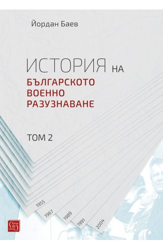 History of the Bulgarian Military Intelligence. Volume II