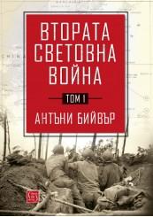 The Second World War. Part 1