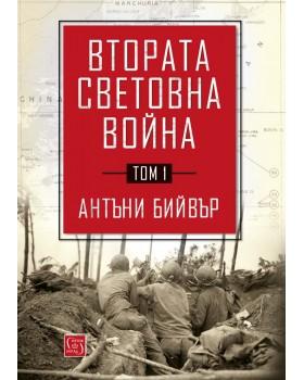Втората световна война. Том 1