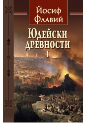 Jewish Antiquity. Volume 1