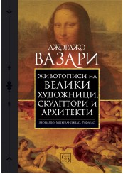 Biographies of great painters, sculptors and architects
