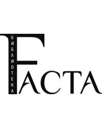 """Колекция """"Facta"""""""