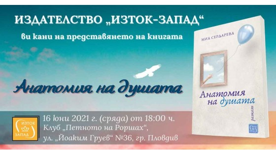 """""""Plovdiv reads"""" """"Anatomy of the soul"""""""