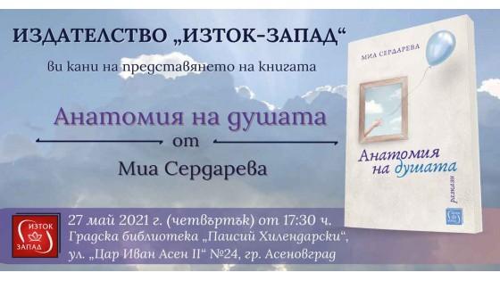 """Anatomy of the Soul"" - presentation in Asenovgrad"