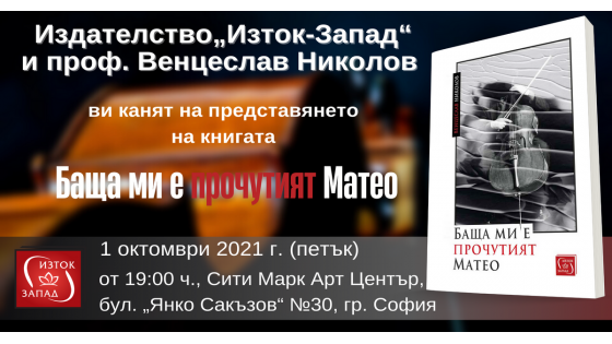 """Presenting """"My father is the famous Matheo"""" by Ventceslav Nikolov"""