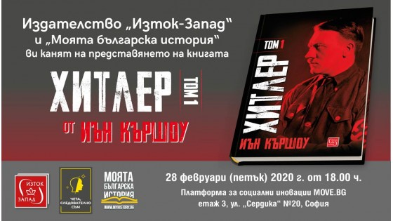"""""""Хитлер, том 1"""" (Иън Кършоу) - представяне"""