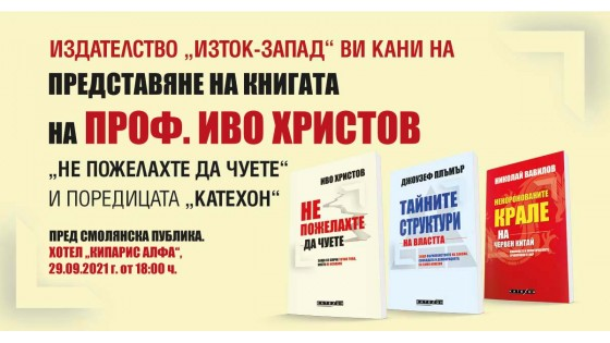 Presenting prof. Ivo Hristov's book and Katechon series