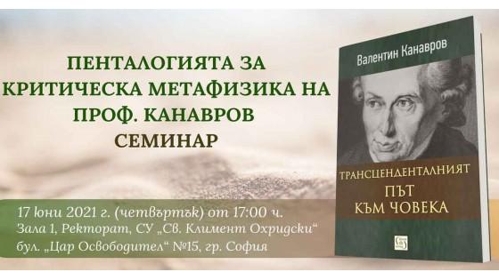 The Pentalogy of Critical Metaphysics by Prof. Kanavrov