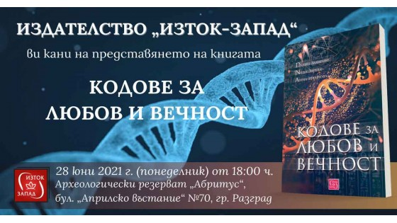 """""""Codes for love and eternity"""" - presentation in Razgrad and Isperih"""