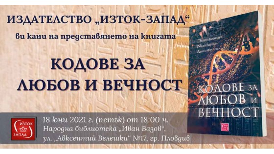 """""""Plovdiv reads"""" """"Codes for love and eternity"""""""