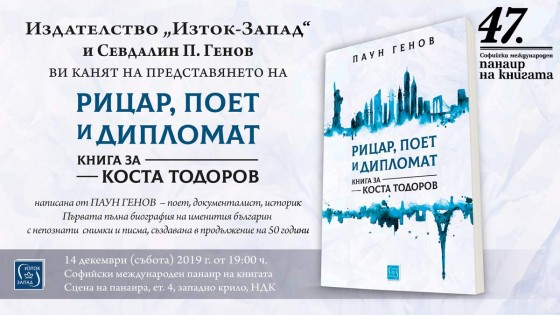 """Presentation of """"Knight, Poet and Diplomat"""" at the Sofia Book Fair"""