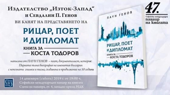 """Представяне на """"Рицар, поет и дипломат"""" в рамките на Софийския панаир на книгата"""