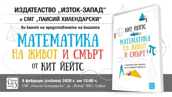 "Presentation of the book ""The Mathematics of Life and Death"""