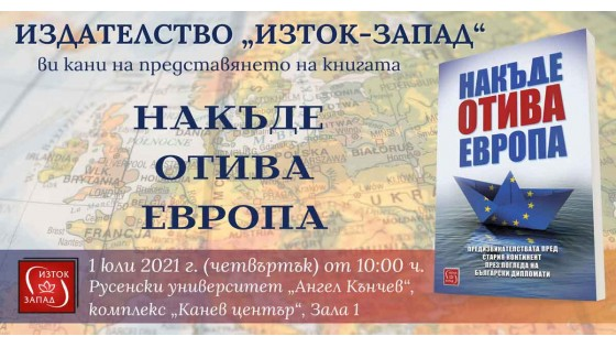 """""""Where is Europe going"""" - presentation in Ruse"""