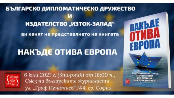 """""""Where is Europe going"""" - presentation in Sofia"""